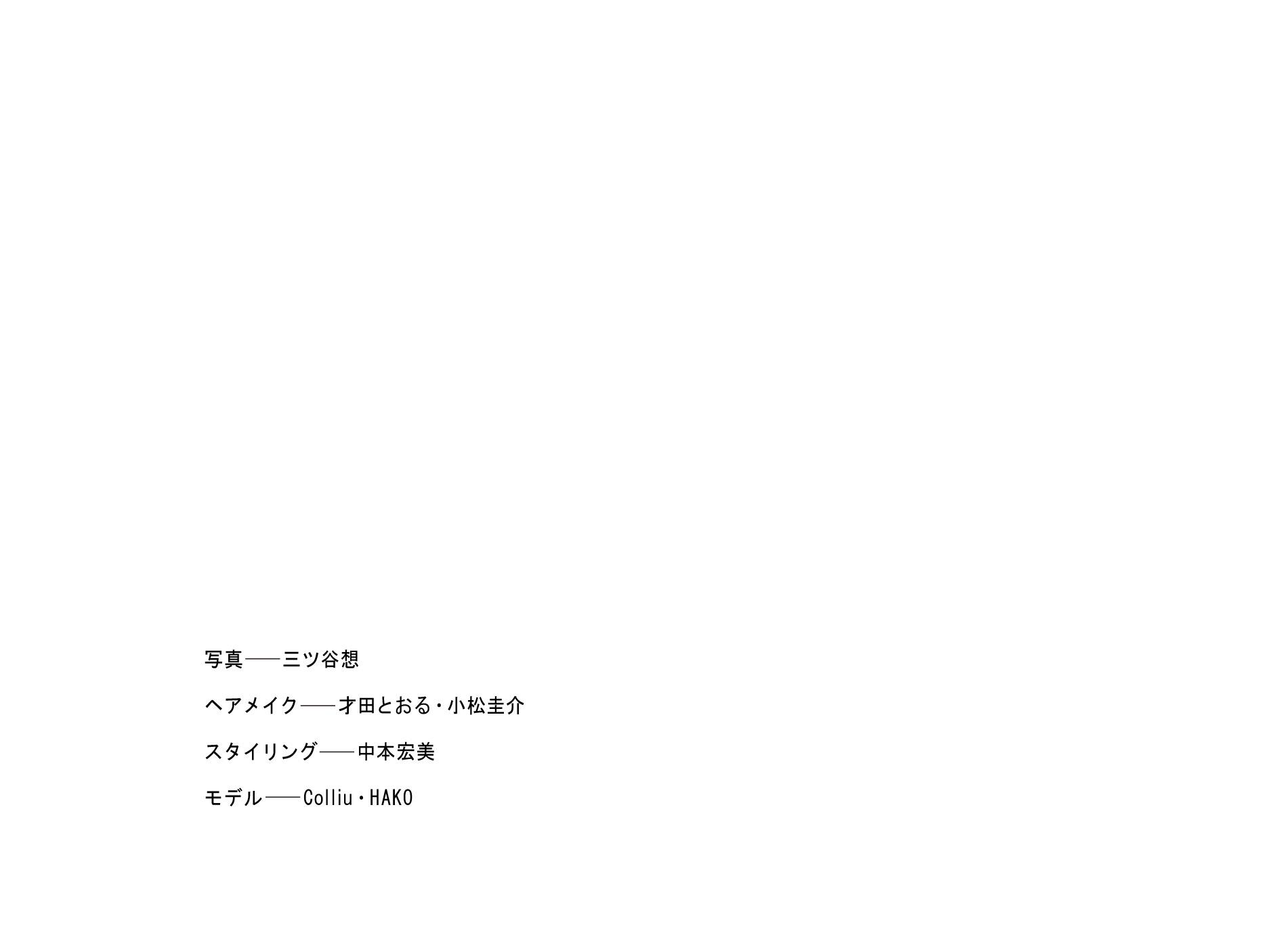 itsukushi_look